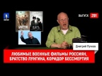 Синий Фил 291: Любимые военные фильмы россиян, Братство Лунгина, Коридор бессмертия