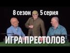 Синий Фил 292: Игра престолов с Климом Жукариеном (сезон 8, серия 5)