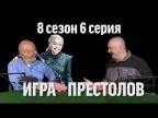 Синий Фил 293: Игра престолов с Климом Жукариеном (сезон 8, серия 6)
