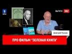 """Синий Фил 302: Дмитрий Goblin Пучков про фильм """"Зелёная книга"""""""