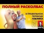 """Синий Фил 303: Дмитрий Goblin Пучков про мультфильм """"Сосисочная вечеринка"""""""