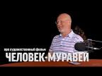 """Синий Фил 304: Дмитрий Goblin Пучков про фильм """"Человек-муравей"""""""