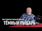 """Синий Фил 308: Клим Жуков о фильме """"Тёмный рыцарь"""""""