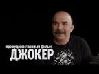 Синий Фил 309: Клим Жуков о фильме «Джокер»
