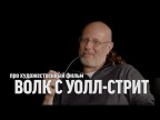"""Синий Фил 310: Дмитрий Goblin Пучков про фильм """"Волк с Уолл-стрит"""""""