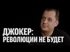 """Синий Фил 311: Егор Яковлев о фильме """"Джокер"""""""