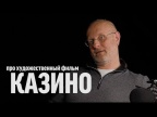 "Синий Фил 312: Дмитрий Goblin Пучков про фильм ""Казино"""