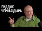 """Синий Фил 317: х/ф """"Чёрная дыра"""""""