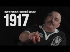"Синий Фил 320: Клим Жуков про фильм ""1917"""
