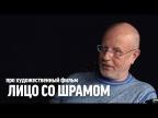 "Синий Фил 327: Дмитрий Goblin Пучков про фильм ""Лицо со шрамом"""
