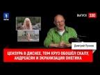 Синий Фил 330: Цензура в Диснее, Том Круз обошёл Скалу, Андреасян и экранизация Онегина