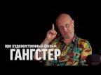 "Синий Фил 340: Дмитрий Goblin Пучков про фильм ""Гангстер"""