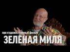 """Синий Фил 343: Дмитрий Пучков о фильме """"Зелёная миля"""""""