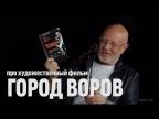 "Синий Фил 345: Дмитрий Goblin Пучков про ""Город воров"""