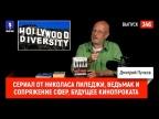 Синий Фил 346: Сериал от Николаса Пиледжи, Ведьмак и Сопряжение сфер, будущее кинопроката