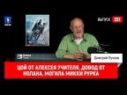 Синий Фил 351: Цой от Алексея Учителя, Довод от Нолана, Могила Микки Рурка