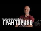 """Синий Фил 352: Дмитрий Goblin Пучков про фильм """"Гран Торино"""""""