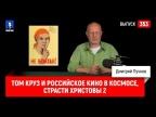 Мутный Фил 353: Том Круз и российское кино в космосе, Страсти Христовы 2