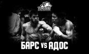 Абубасир «Барс» vs Сандибек «АДОС» Шахвердиев