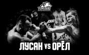 Михаил Сукиасян «Лусан» vs Валерий Особов «Орёл»