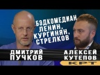 Бэдкомедиан, Ленин, Кургинян, Стрелков
