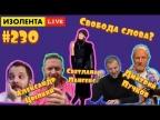 "Дмитрий ""Гоблин"" Пучков и Александр Цыпкин: свобода слова - ИЗОЛЕНТА live #230"