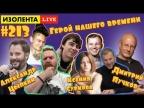 """Дмитрий """"Гоблин"""" Пучков и Александр Цыпкин: Герой нашего времени - ИЗОЛЕНТА live #223"""