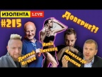 "Дмитрий ""Гоблин"" Пучков и Александр Цыпкин про доверие - ИЗОЛЕНТА live #215"