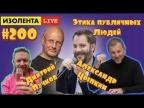 Дмитрий Пучков, Александр Цыпкин - этика публичных людей - ИЗОЛЕНТА live #200