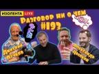 Дмитрий Пучков и Александр Цыпкин - Разговор ни о чём - ИЗОЛЕНТА live #193
