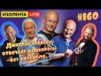 Дмитрий Пучков отвечает на вопросы зрителей в прямом эфире - ИЗОЛЕНТА live #160