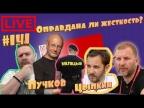 Дмитрий Пучков и Александр Цыпкин: Оправдана ли жесткость? - ИЗОЛЕНТА live #141
