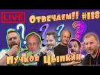 Дмитрий Гоблин Пучков, Александр Цыпкин: Отвечаем на вопросы - ИЗОЛЕНТА live #118