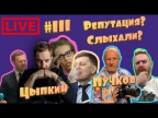 Дмитрий Гоблин Пучков и Александр Цыпкин про репутацию - ИЗОЛЕНТА live #111