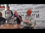 Презентация книги «Рим. Мир сериала» в «Доме книги»