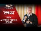 Гость: Дмитрий «Гоблин» Пучков / War Thunder