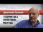 Дмитрий Пучков: Теория без практики мертва