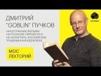 """Дмитрий """"Goblin"""" Пучков – о плохом и хорошем переводе иностранных фильмов"""