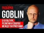Дмитрий Goblin Пучков о культуре, религии и сварах между патриотами