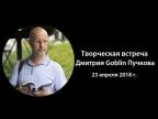 Творческая встреча в Екатеринбурге, 23 апреля 2018 г.