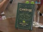 Дмитрий «Гоблин» Пучков представил новую книгу о самогоноварении