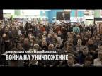 """Презентация книги Егора Яковлева """"Война на уничтожение"""""""