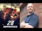 28 панфиловцев: Можно ли снять интересное патриотическое кино?