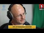 Гоблин о драках фанатов на Евро-2016