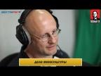 Гоблин у Соловьева на Вести FM