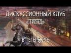 """Дискуссионный клуб """"Тренд"""". Гость Дмитрий Пучков 19.11.15. Санкт-Петербург"""