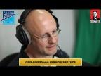 Интервью на радио Зенит: про Арнольда Шварценеггера