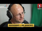 "Дмитрий Пучков в программе ""Позиция"" на РСН.fm"