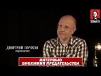 """Интервью создателям фильма """"Биохимия предательства"""""""