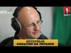 Интервью на радио РСН